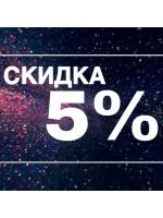 Успей получить скидку 5%