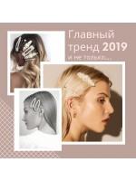 Модные новинки. Сентябрь 2019