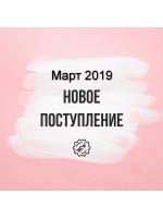 Поступление нового товара март 2019